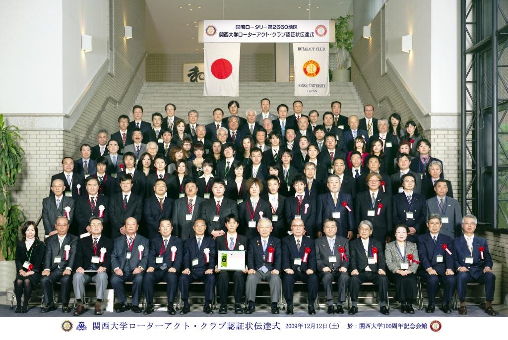 関西大学RAC